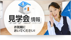 見学会情報 お気軽においでください!