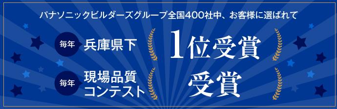 パナソニックビルダーズグループ内にて、毎年兵庫県下・現場品質コンテスト1位受賞!