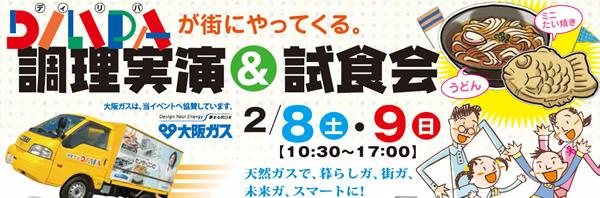 【現地案内会も同時開催】 2/8(土)・9(日)、DILIPAが街にやってくる! 調理実演会&試食会