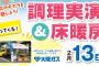 2/13(土)・14(日)は明石市大久保町 ディリパ調理実演&床暖房体感会!