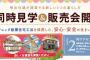 【小野営業所】小野市大島町5/5~8、3棟同時見学会&販売会開催!