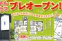 4/9.10の土日は、「明石市魚住町住吉モデルハウス」プレオープン!