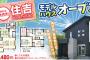 4/23・24の土日、「明石市魚住町住吉」モデルハウスがオープン!