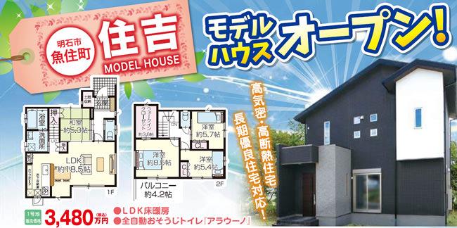 ef1ef86321 4/23・24の土日、「明石市魚住町住吉」モデルハウスがオープン ...