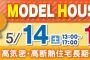 5/14・15の土日、「明石市魚住町住吉」モデルハウスがオープン!