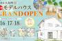 【小野営業所】7/16-18の三連休、小野市大島町NEWモデルハウスがグランドオープン♪