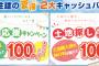 【加古川展示場】2016夏2大キャンペーン!(8/20~31限定!)キャッシュバック&豪華ご成約プレゼント♪