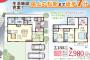 【加古川展示場・限定1棟】モニター価格にてご提供。尾上の松駅まで徒歩7分の好立地♪