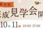 【小野営業所】2016/12/10・11の土日、「加東市社」完成見学会を開催します♪