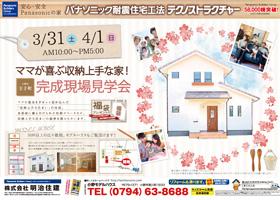 3月31日(土)・4月1日(日)完成見学会開催!