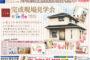 4/7(土)・8(日)は小野市王子町で完成見学会開催!