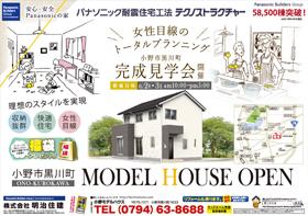 6/2・3に、小野市黒川町にて完成見学会を開催致します!