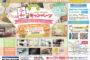 【5月限定企画】令和キャンペーン!お菓子詰め放題も同時開催!