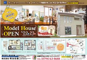 小野市神明町にて6/22・23モデルハウスオープン!