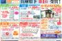 9/14(土)・15(日)・16(祝)オープンハウス開催!