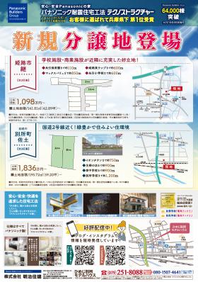 姫路市に新規分譲地登場!!