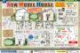 【2020年4月末オープン予定】小野市にて新モデルハウス建築中!