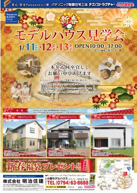 新春モデルハウス見学会開催!