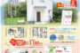小野市黒川町にて、2月1日(土)・2日(日)にモデルハウスオープン!