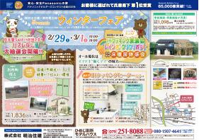 【ウィンターフェア】2/29・3/1関西電力(株)協賛IHクッキング実演会開催!