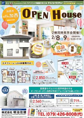 加西市加西にて、2月8日(土)・9日(日)にモデルハウスオープン!