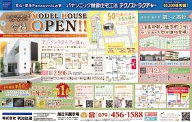 加古川市尾上町ブルーガーデン今福にモデルハウスオープン!