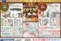 加西市栗田・西高室モデルハウス11/28・29にオープン!