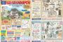 【5/15-16】抽選でタブレットPCをプレゼント!花田町最大大型分譲地にモデルハウス登場!