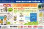 【10月30日まで】ZEH対応住宅をお得に!建て得キャンペーン